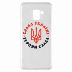 Чехол для Samsung A8+ 2018 Слава Україні! Героям слава! (у колі) - FatLine