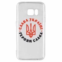 Чехол для Samsung S7 Слава Україні! Героям слава! (у колі)