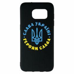 Чехол для Samsung S7 EDGE Слава Україні! Героям слава! (у колі)