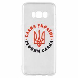 Чехол для Samsung S8 Слава Україні! Героям слава! (у колі)