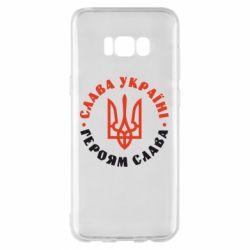 Чехол для Samsung S8+ Слава Україні! Героям слава! (у колі)