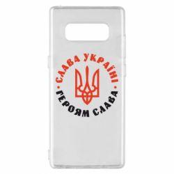 Чехол для Samsung Note 8 Слава Україні! Героям слава! (у колі)