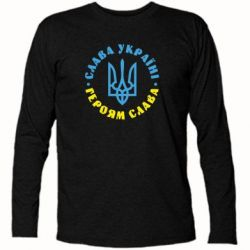Футболка с длинным рукавом Слава Україні! Героям слава! (у колі)
