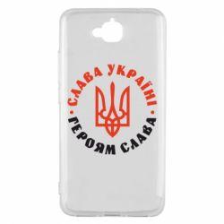 Чехол для Huawei Y6 Pro Слава Україні! Героям слава! (у колі) - FatLine