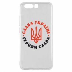 Чехол для Huawei P10 Слава Україні! Героям слава! (у колі) - FatLine