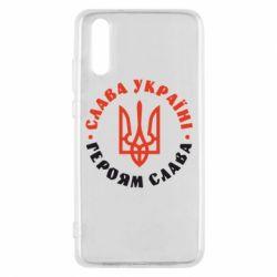 Чехол для Huawei P20 Слава Україні! Героям слава! (у колі) - FatLine