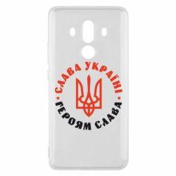 Чехол для Huawei Mate 10 Pro Слава Україні! Героям слава! (у колі) - FatLine