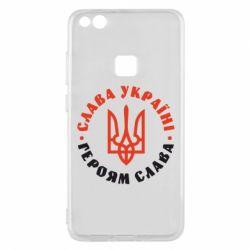 Чехол для Huawei P10 Lite Слава Україні! Героям слава! (у колі) - FatLine