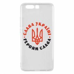 Чехол для Huawei P10 Plus Слава Україні! Героям слава! (у колі) - FatLine