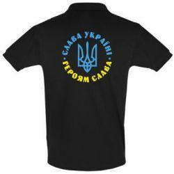 Футболка Поло Слава Україні! Героям слава! (у колі) - FatLine