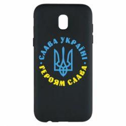 Чехол для Samsung J5 2017 Слава Україні! Героям слава! (у колі)