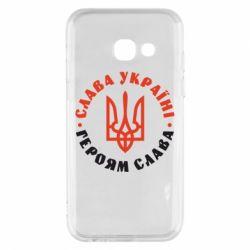 Чехол для Samsung A3 2017 Слава Україні! Героям слава! (у колі) - FatLine
