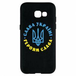 Чехол для Samsung A5 2017 Слава Україні! Героям слава! (у колі) - FatLine