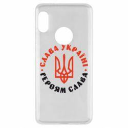 Чехол для Xiaomi Redmi Note 5 Слава Україні! Героям слава! (у колі) - FatLine