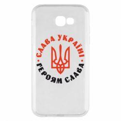 Чехол для Samsung A7 2017 Слава Україні! Героям слава! (у колі) - FatLine