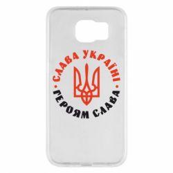 Чехол для Samsung S6 Слава Україні! Героям слава! (у колі)