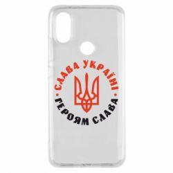 Чехол для Xiaomi Mi A2 Слава Україні! Героям слава! (у колі) - FatLine