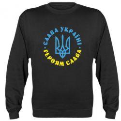 Реглан Слава Україні! Героям слава! (у колі) - FatLine