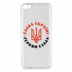 Чехол для Xiaomi Xiaomi Mi5/Mi5 Pro Слава Україні! Героям слава! (у колі) - FatLine