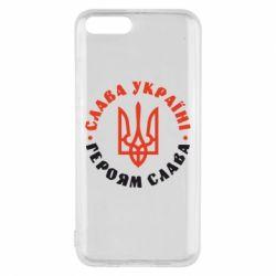 Чехол для Xiaomi Mi6 Слава Україні! Героям слава! (у колі) - FatLine