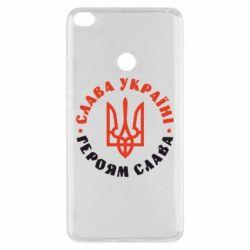 Чехол для Xiaomi Mi Max 2 Слава Україні! Героям слава! (у колі) - FatLine