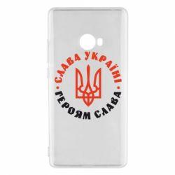 Чехол для Xiaomi Mi Note 2 Слава Україні! Героям слава! (у колі) - FatLine