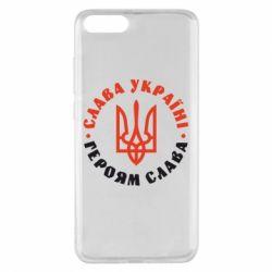 Чехол для Xiaomi Mi Note 3 Слава Україні! Героям слава! (у колі) - FatLine