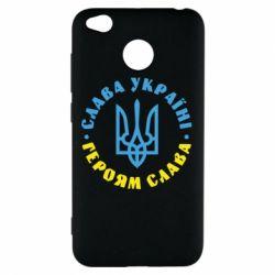 Чехол для Xiaomi Redmi 4x Слава Україні! Героям слава! (у колі) - FatLine