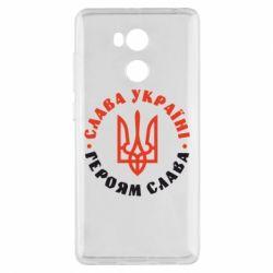 Чехол для Xiaomi Redmi 4 Pro/Prime Слава Україні! Героям слава! (у колі) - FatLine