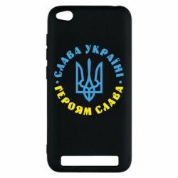 Чехол для Xiaomi Redmi 5a Слава Україні! Героям слава! (у колі) - FatLine