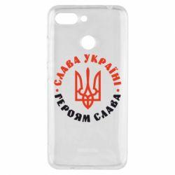 Чехол для Xiaomi Redmi 6 Слава Україні! Героям слава! (у колі) - FatLine