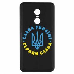 Чехол для Xiaomi Redmi Note 4x Слава Україні! Героям слава! (у колі) - FatLine
