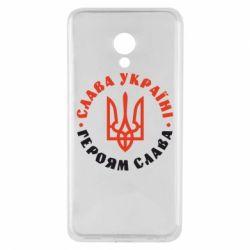 Чехол для Meizu M5 Слава Україні! Героям слава! (у колі) - FatLine