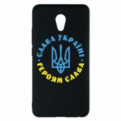 Чехол для Meizu M5 Note Слава Україні! Героям слава! (у колі) - FatLine