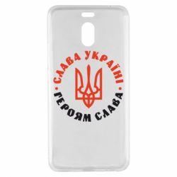 Чехол для Meizu M6 Note Слава Україні! Героям слава! (у колі) - FatLine