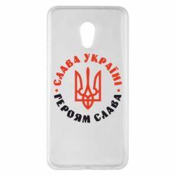 Чехол для Meizu Pro 6 Plus Слава Україні! Героям слава! (у колі) - FatLine