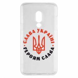 Чехол для Meizu 15 Слава Україні! Героям слава! (у колі) - FatLine