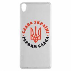 Чехол для Sony Xperia XA Слава Україні! Героям слава! (у колі) - FatLine