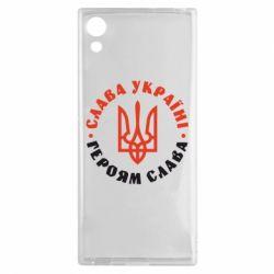 Чехол для Sony Xperia XA1 Слава Україні! Героям слава! (у колі) - FatLine