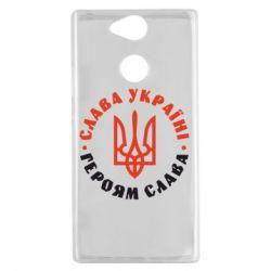 Чехол для Sony Xperia XA2 Слава Україні! Героям слава! (у колі) - FatLine