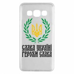 Чехол для Samsung A3 2015 Слава Україні! Героям Слава! (Вінок з гербом)