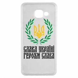 Чехол для Samsung A3 2016 Слава Україні! Героям Слава! (Вінок з гербом)