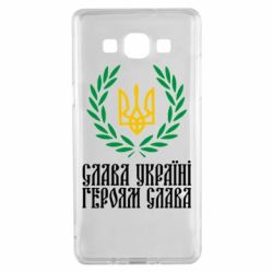 Чехол для Samsung A5 2015 Слава Україні! Героям Слава! (Вінок з гербом)