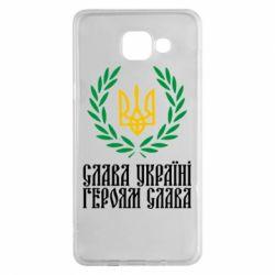 Чехол для Samsung A5 2016 Слава Україні! Героям Слава! (Вінок з гербом)