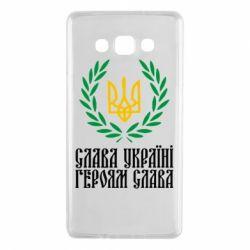 Чехол для Samsung A7 2015 Слава Україні! Героям Слава! (Вінок з гербом)