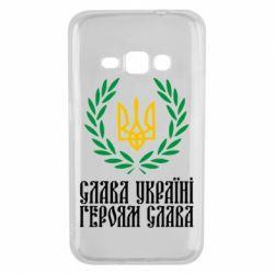 Чехол для Samsung J1 2016 Слава Україні! Героям Слава! (Вінок з гербом)