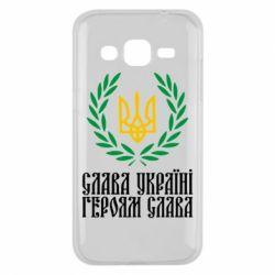 Чехол для Samsung J2 2015 Слава Україні! Героям Слава! (Вінок з гербом)