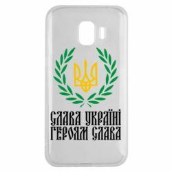 Чехол для Samsung J2 2018 Слава Україні! Героям Слава! (Вінок з гербом)