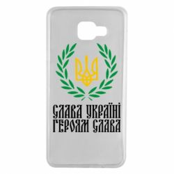 Чехол для Samsung A7 2016 Слава Україні! Героям Слава! (Вінок з гербом)