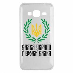 Чехол для Samsung J3 2016 Слава Україні! Героям Слава! (Вінок з гербом)